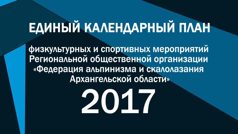 Permalink to:ЕКП 2017