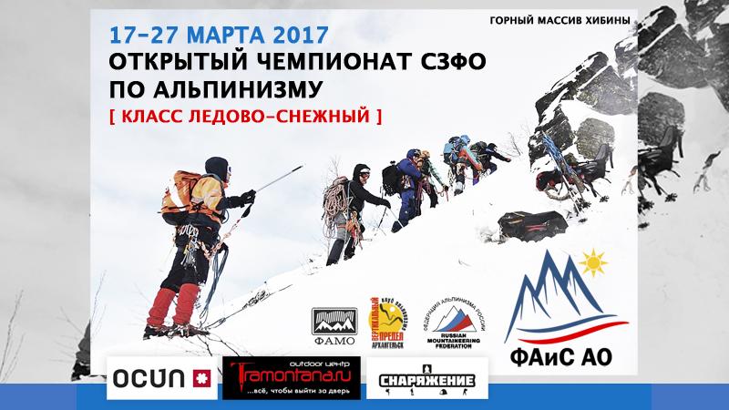 Permalink to:Чемпионат СЗФО по Альпинизму 2017 (класс ледово-снежный)