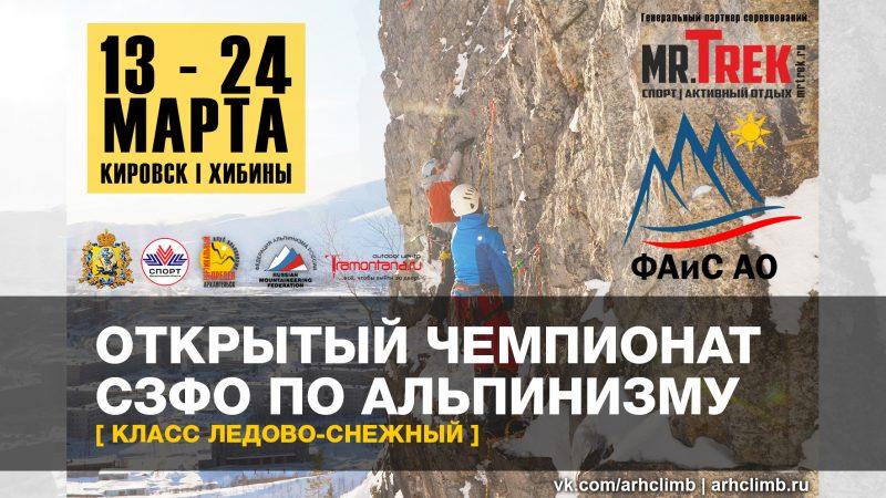 Permalink to:Чемпионат СЗФО по Альпинизму 2018 (класс ледово-снежный)
