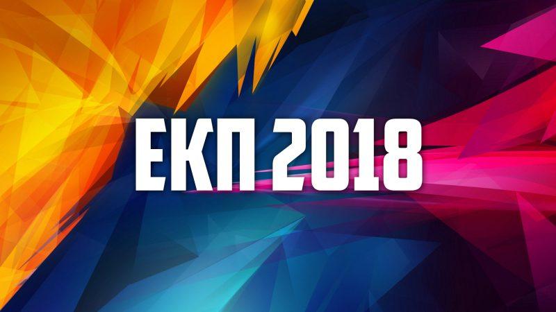 Permalink to:ЕКП 2018