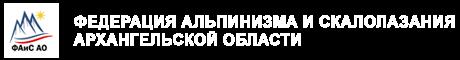 Федерация альпинизма и скалолазания Архангельской области